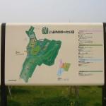 道立四季の杜公園 案内板