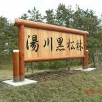 湯川黒松林 木製園名板