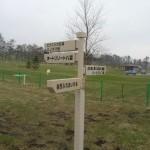 八雲パノラマパーク 案内標識