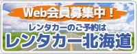 レンタカー北海道サイトへ